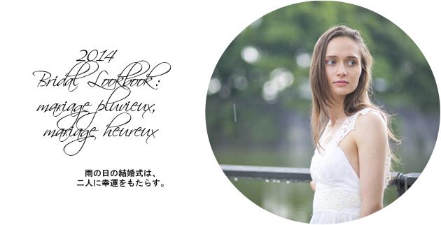 2014 bridal lookbook