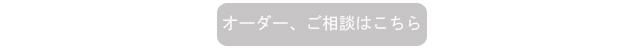 JP order button