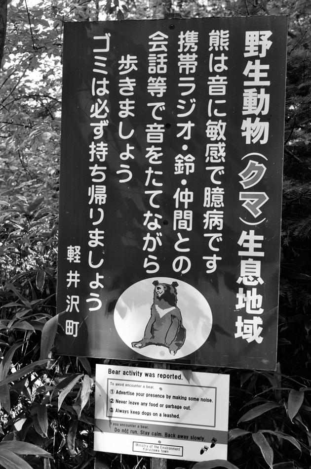 Bear warning Karuizawa