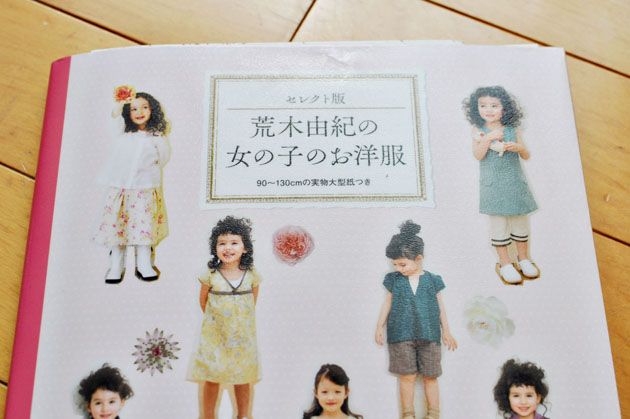 yuki araki girls clothes book
