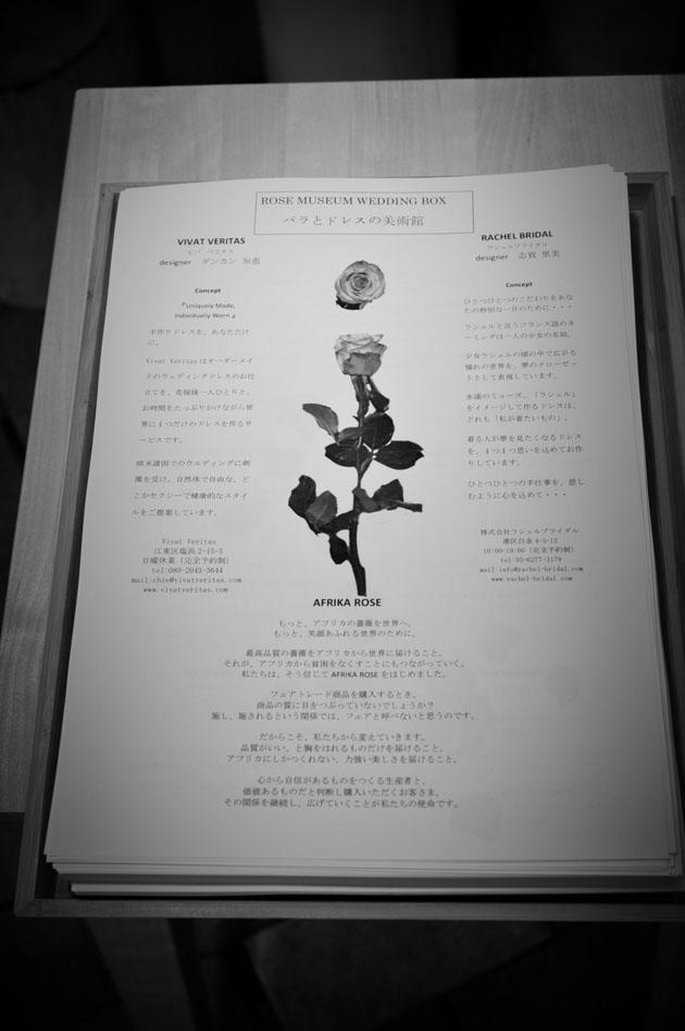 rose museum wedding box flyer1